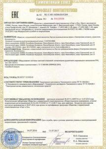 Сертификат АС ШСС РН1
