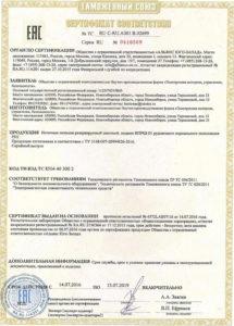 Сертификат ИПРШ  РН1