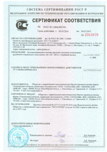 Сертификат ШСС добр