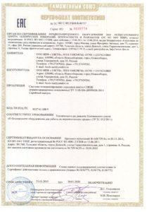 Элкуб Сертификат СППШ_Страница_1
