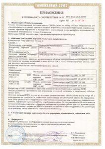 Элкуб Сертификат СППШ_Страница_3