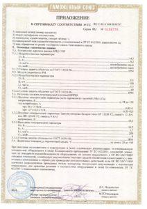 Элкуб Сертификат СППШ_Страница_4
