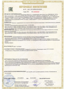 RU C-RU.МЮ62.В.04498_Страница_1
