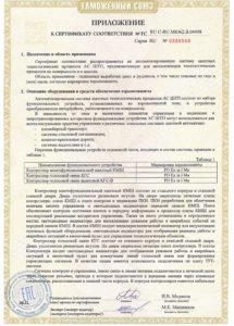 RU C-RU.МЮ62.В.04498_Страница_2